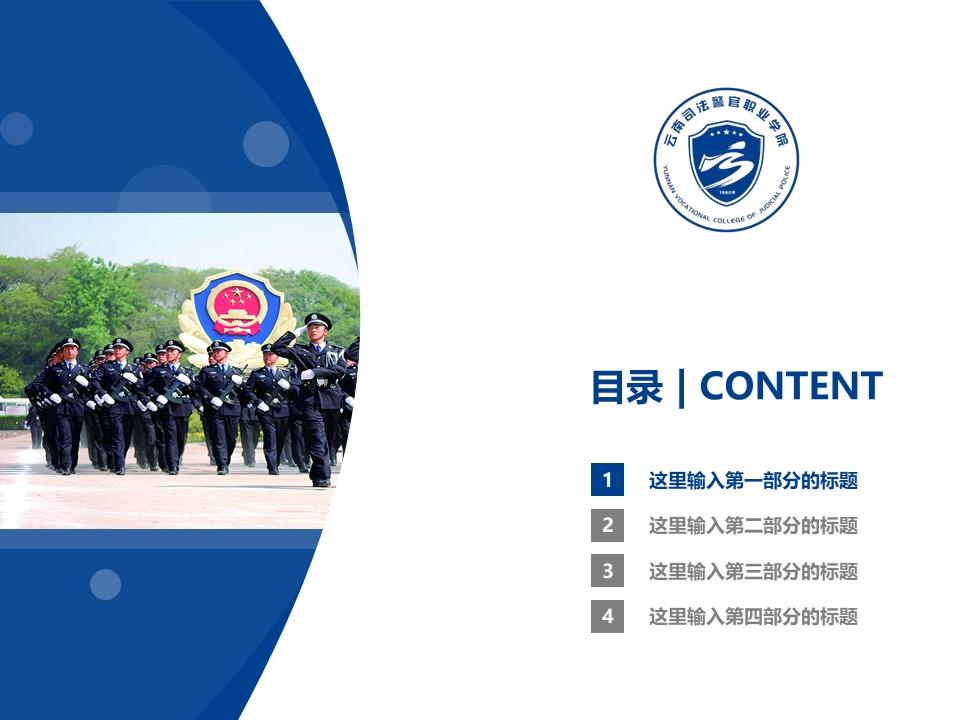 云南司法警官职业学院PPT模板下载_幻灯片预览图3