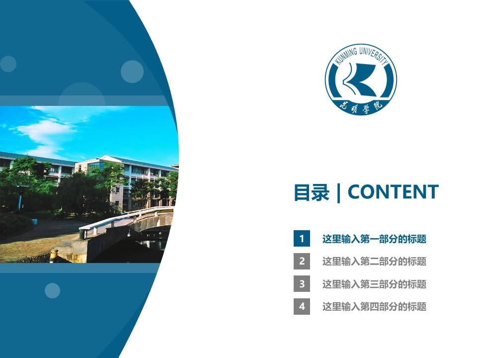 昆明学院PPT模板下载_幻灯片预览图3