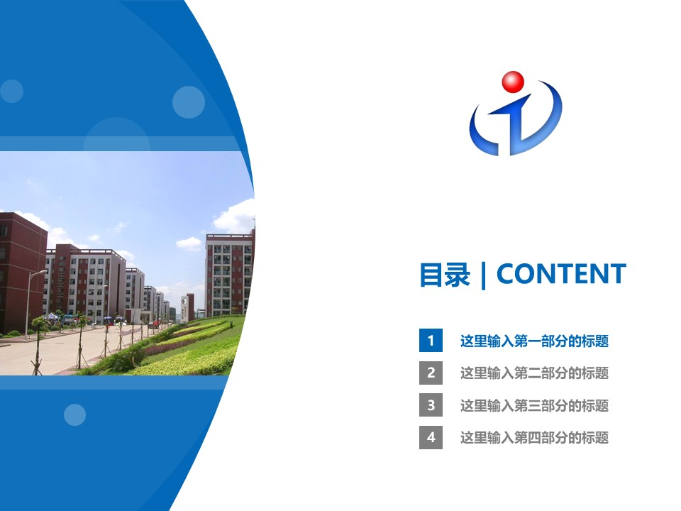 湖南信息职业技术学院PPT模板下载_幻灯片预览图3