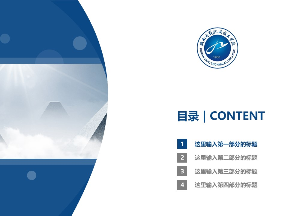 湖南九嶷职业技术学院PPT模板下载_幻灯片预览图3