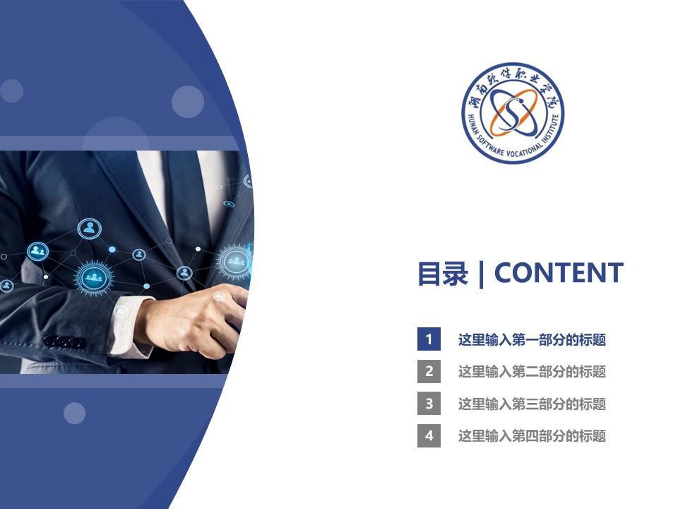 湖南软件职业学院PPT模板下载_幻灯片预览图3