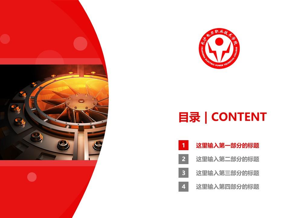 长沙电力职业技术学院PPT模板下载_幻灯片预览图3