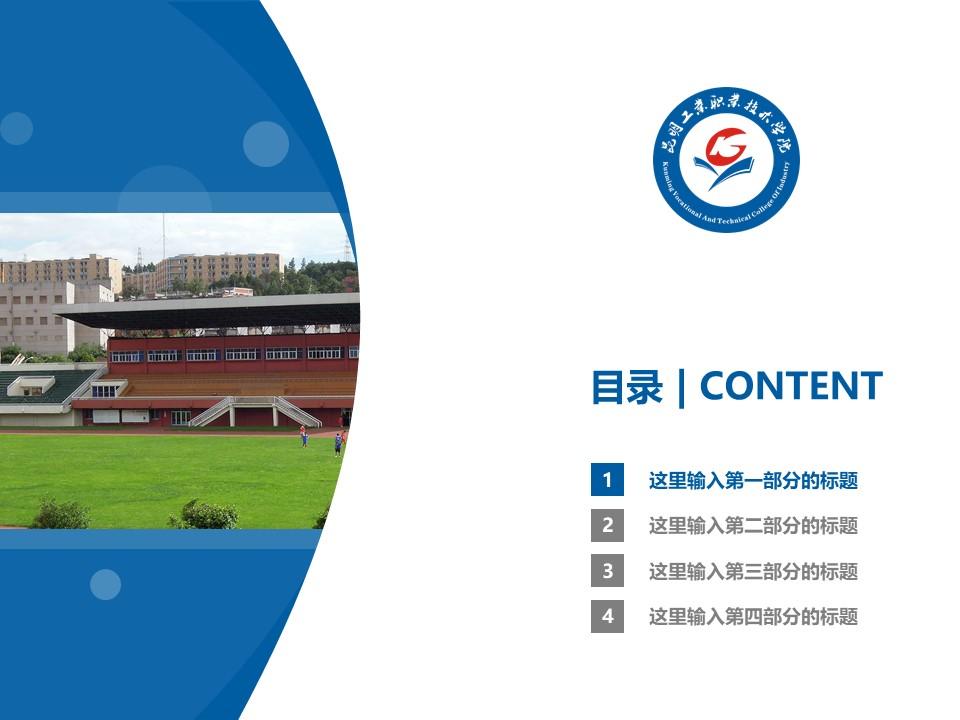 昆明工业职业技术学院PPT模板下载_幻灯片预览图3