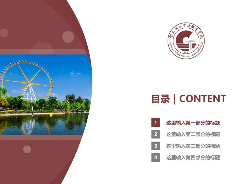 云南国土资源职业学院PPT模板下载_幻灯片预览图3