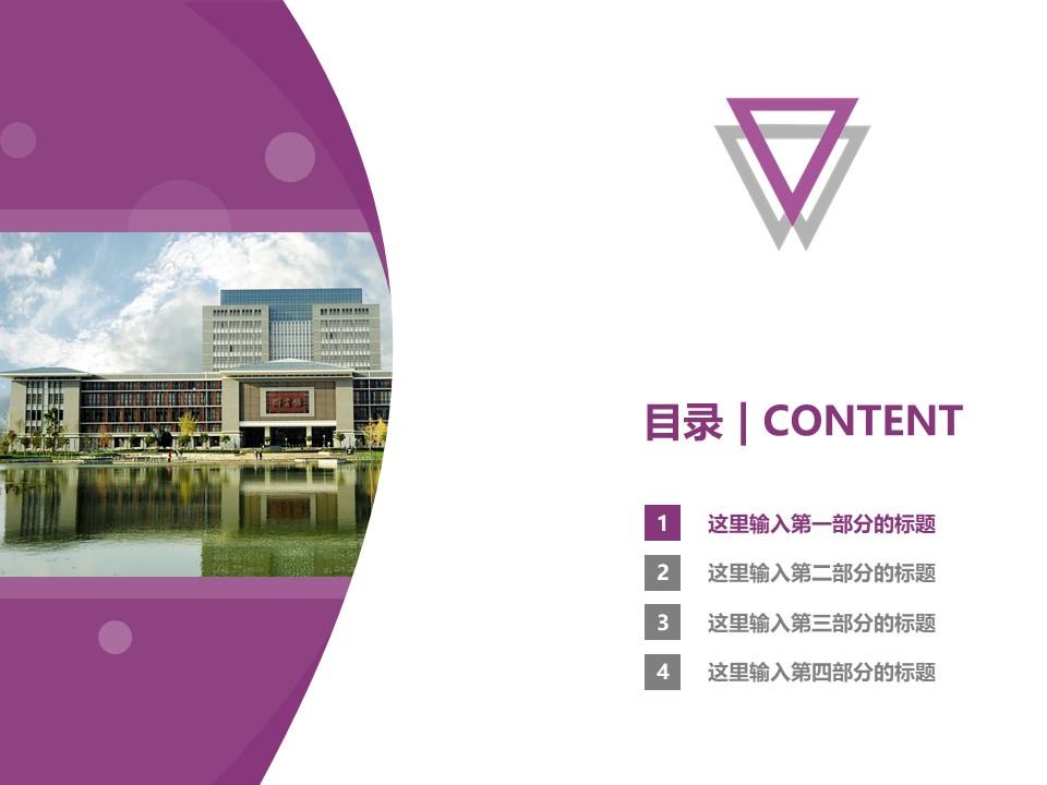 云南师范大学PPT模板下载_幻灯片预览图3