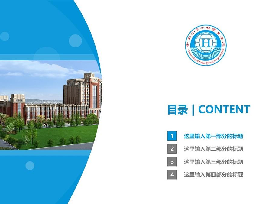 云南外事外语职业学院PPT模板下载_幻灯片预览图3