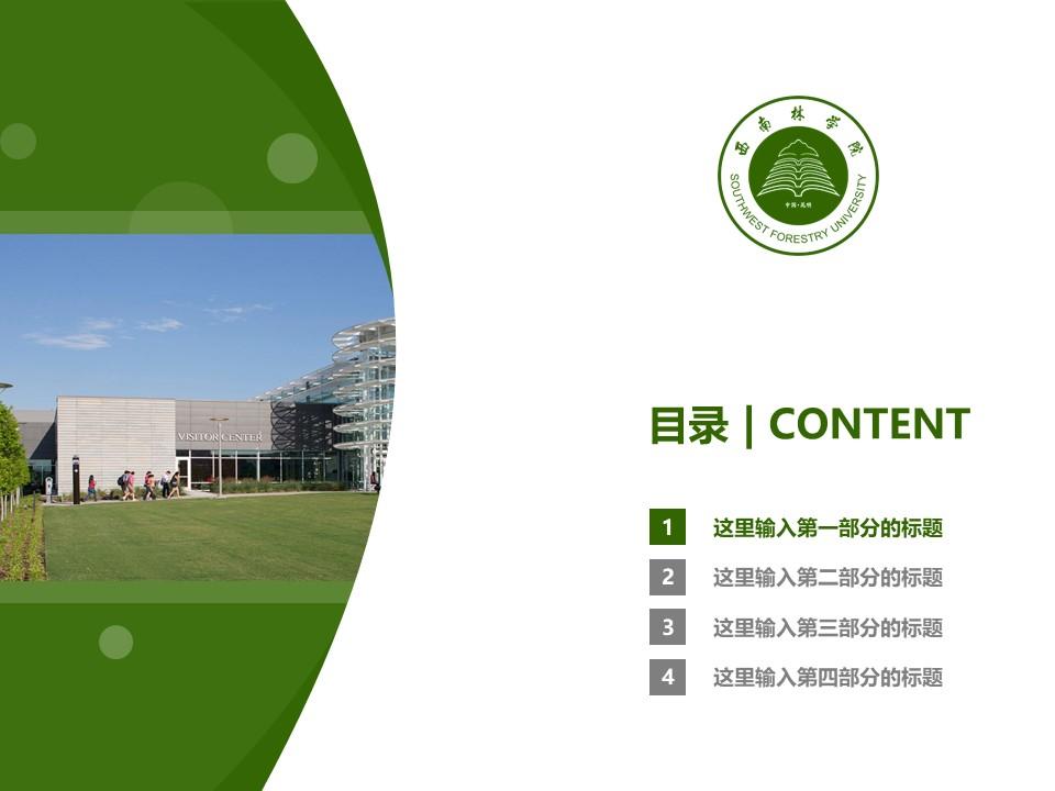 西南林业大学PPT模板下载_幻灯片预览图3