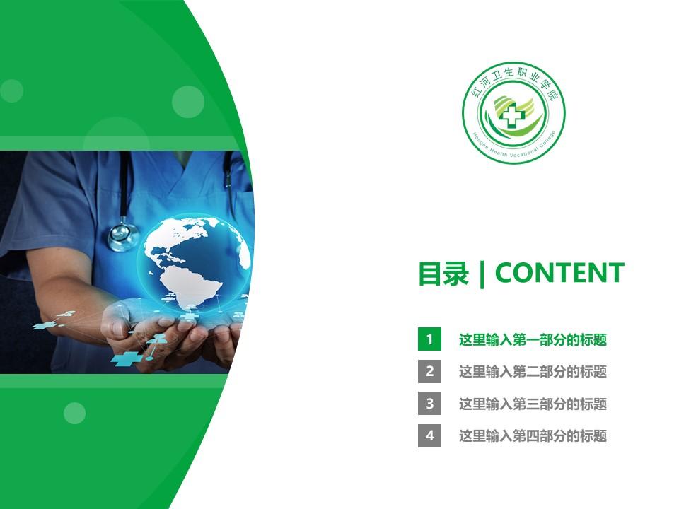 红河卫生职业学院PPT模板下载_幻灯片预览图3