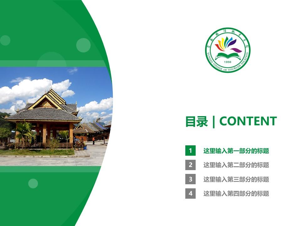 云南旅游职业学院PPT模板下载_幻灯片预览图3