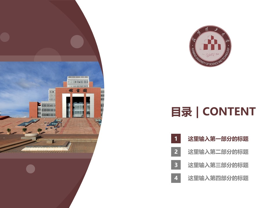 昆明理工大学PPT模板下载_幻灯片预览图3
