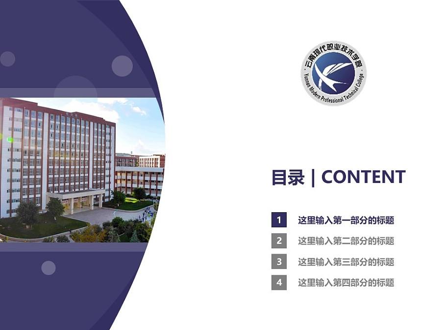 云南现代职业技术学院PPT模板下载_幻灯片预览图3
