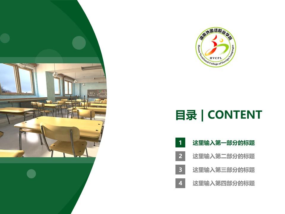 湖南外国语职业学院PPT模板下载_幻灯片预览图3