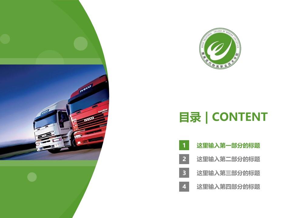 湖南现代物流职业技术学院PPT模板下载_幻灯片预览图3