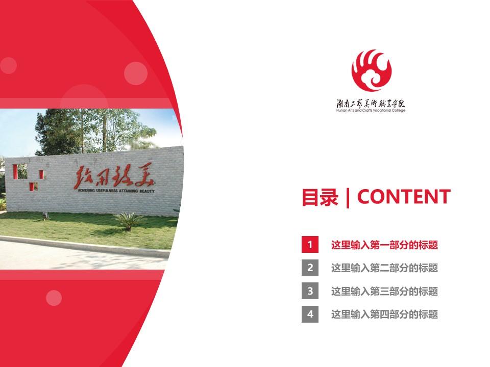 湖南工艺美术职业学院PPT模板下载_幻灯片预览图3