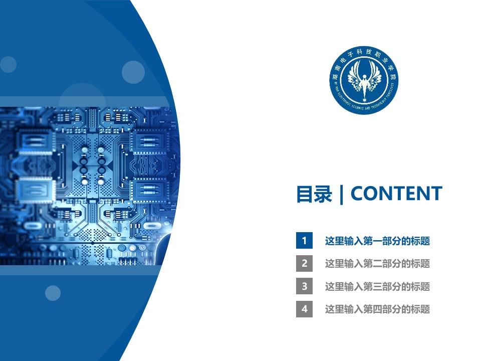 湖南电子科技职业学院PPT模板下载_幻灯片预览图3