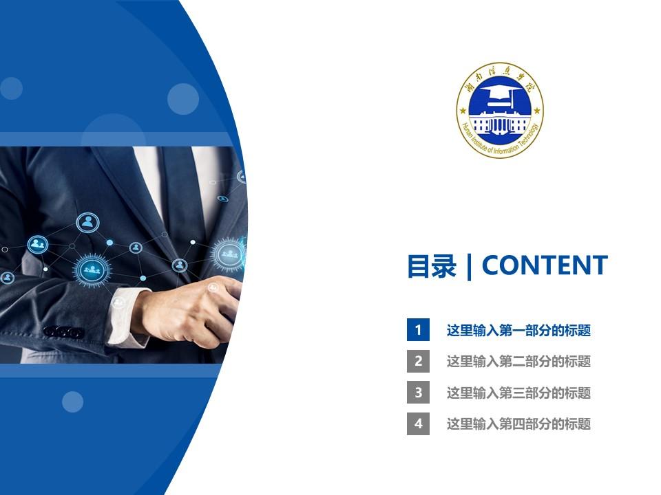 湖南信息科学职业学院PPT模板下载_幻灯片预览图2
