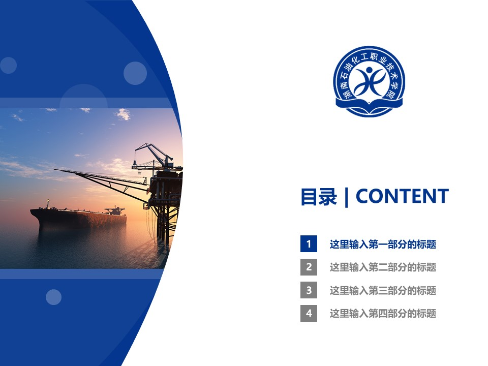 湖南石油化工职业技术学院PPT模板下载_幻灯片预览图3