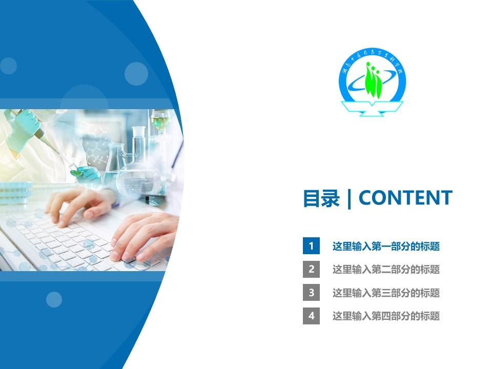 湖南中医药高等专科学校PPT模板下载_幻灯片预览图3