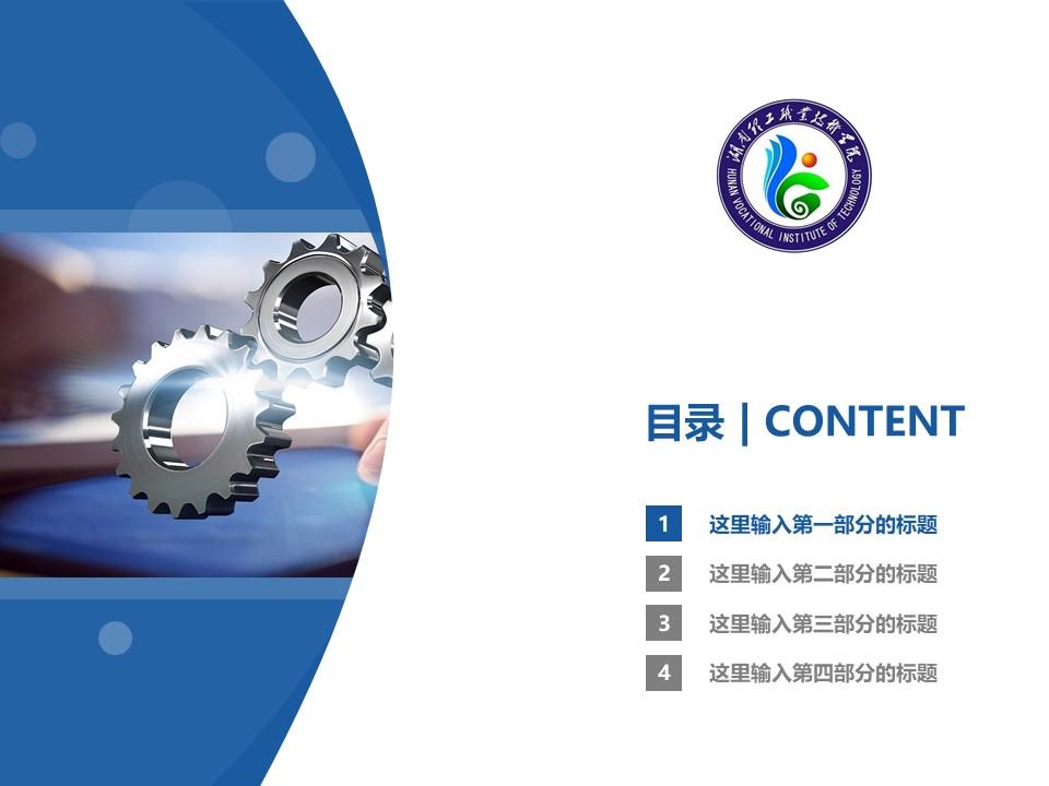 湖南理工职业技术学院PPT模板下载_幻灯片预览图3