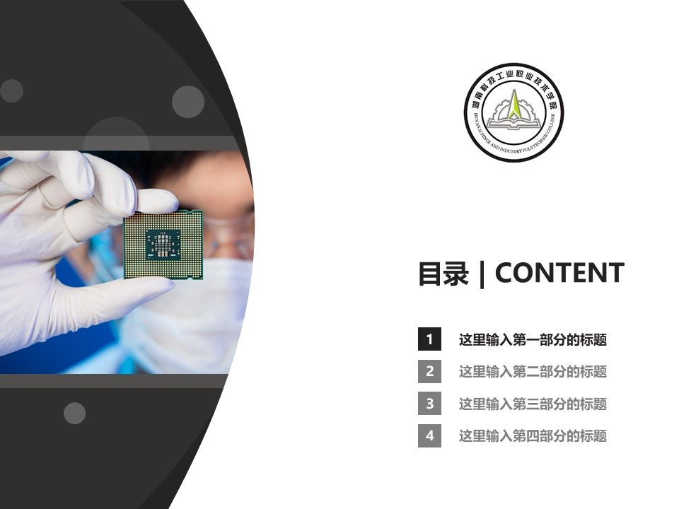 湖南科技工业职业技术学院PPT模板下载_幻灯片预览图3