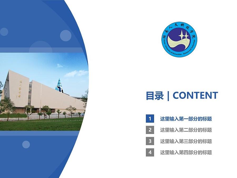 湖南人文科技学院PPT模板下载_幻灯片预览图3