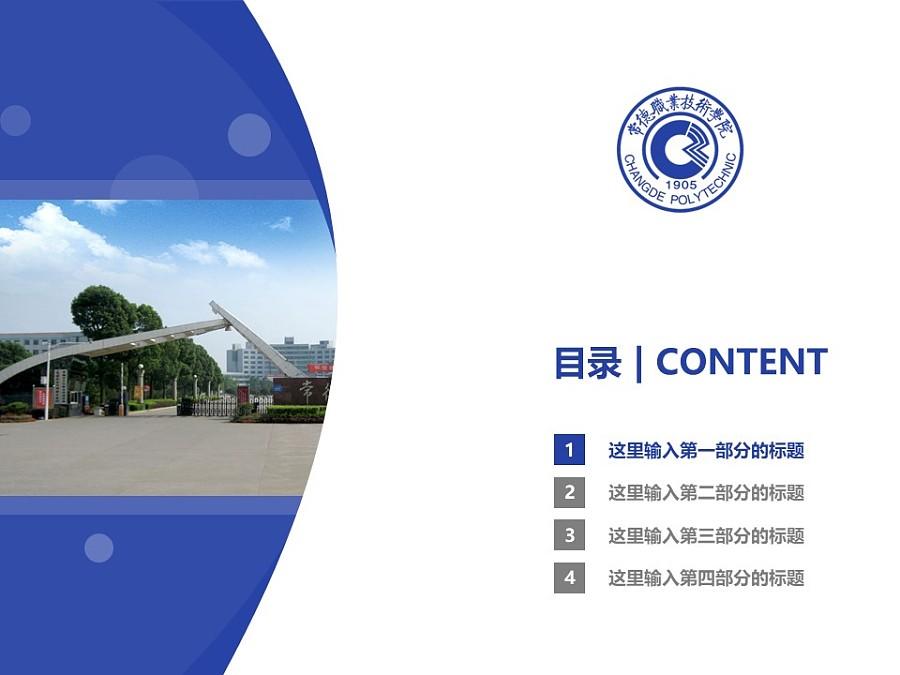 常德职业技术学院PPT模板下载_幻灯片预览图3