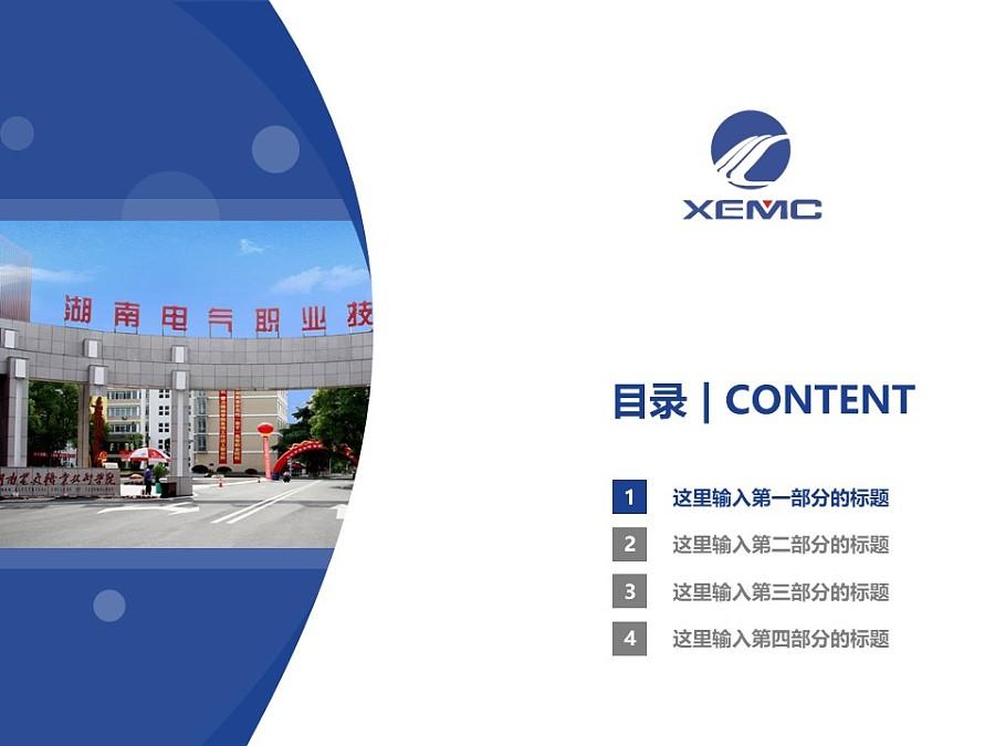 湖南电气职业技术学院PPT模板下载_幻灯片预览图3