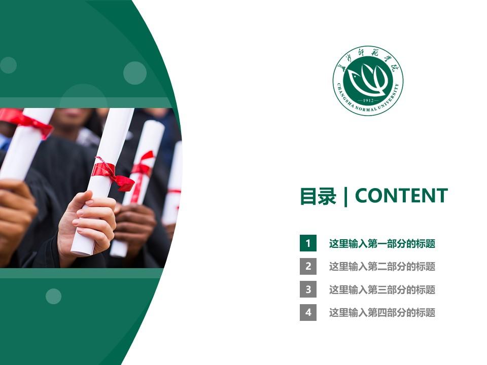 长沙师范学院PPT模板下载_幻灯片预览图3