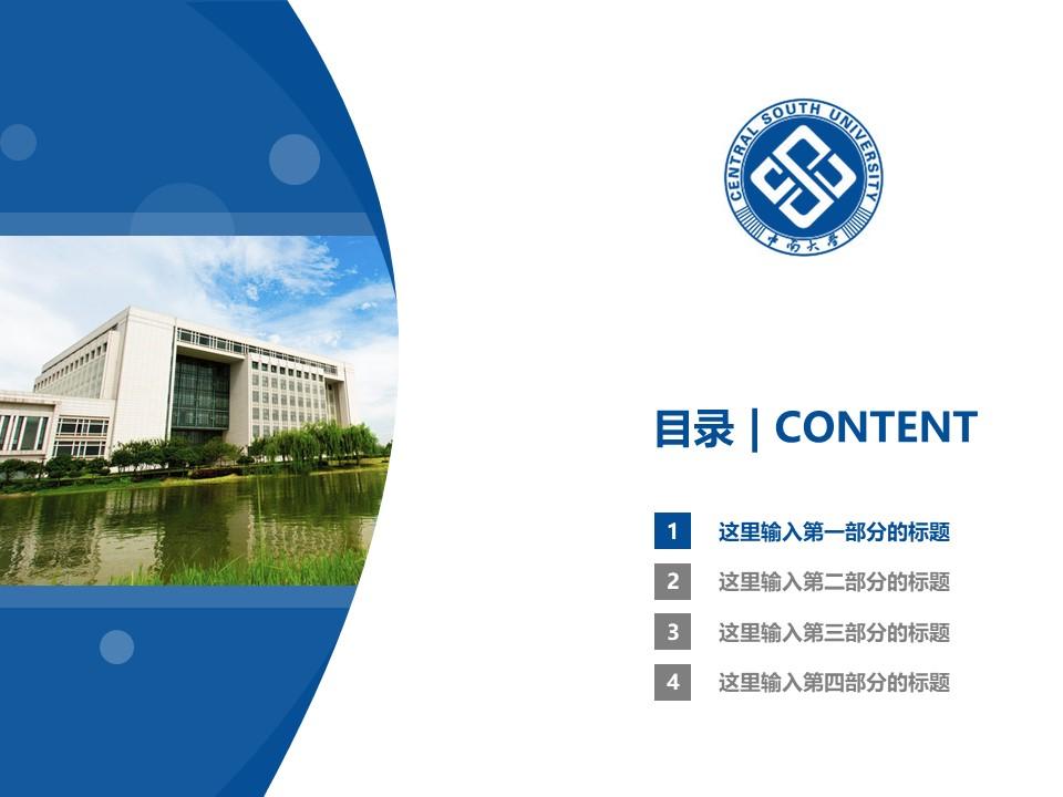 中南大学PPT模板下载_幻灯片预览图3