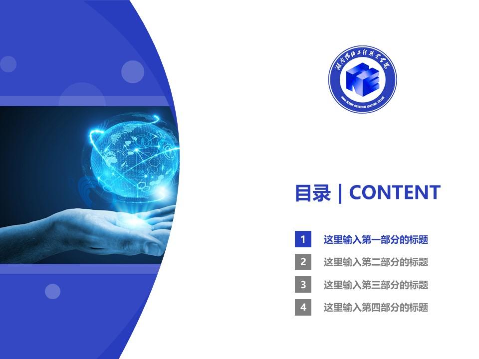 湖南网络工程职业学院PPT模板下载_幻灯片预览图3