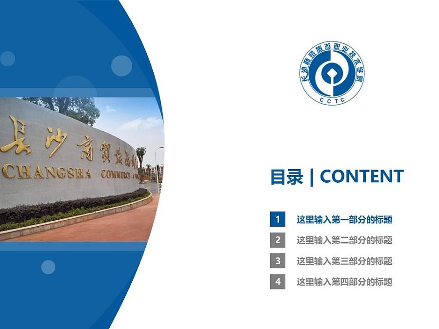 长沙商贸旅游职业技术学院PPT模板下载_幻灯片预览图3