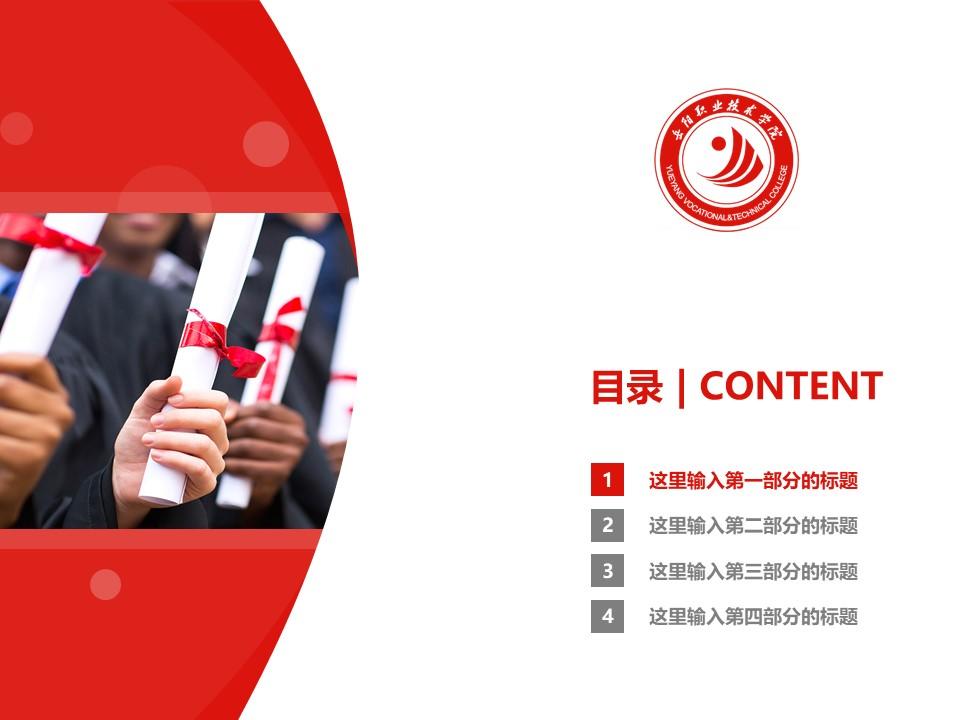 岳阳职业技术学院PPT模板下载_幻灯片预览图3