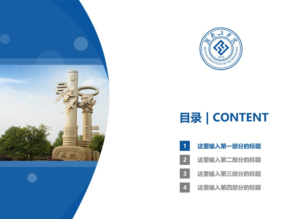 湖南工学院PPT模板下载_幻灯片预览图3
