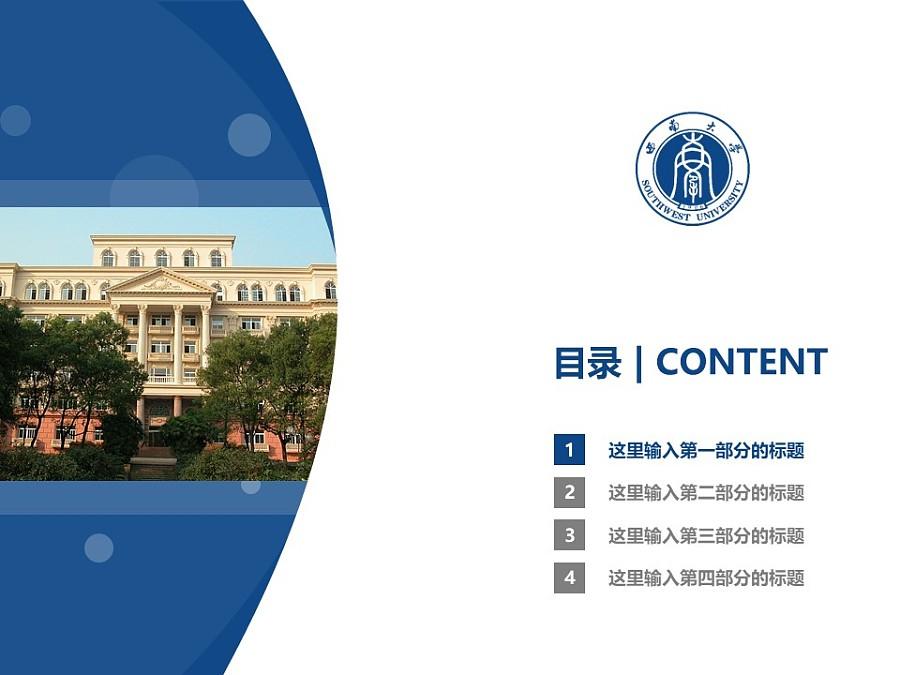 西南大学PPT模板下载_幻灯片预览图3
