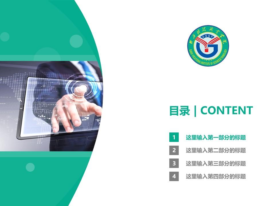 赣西科技职业学院PPT模板下载_幻灯片预览图3