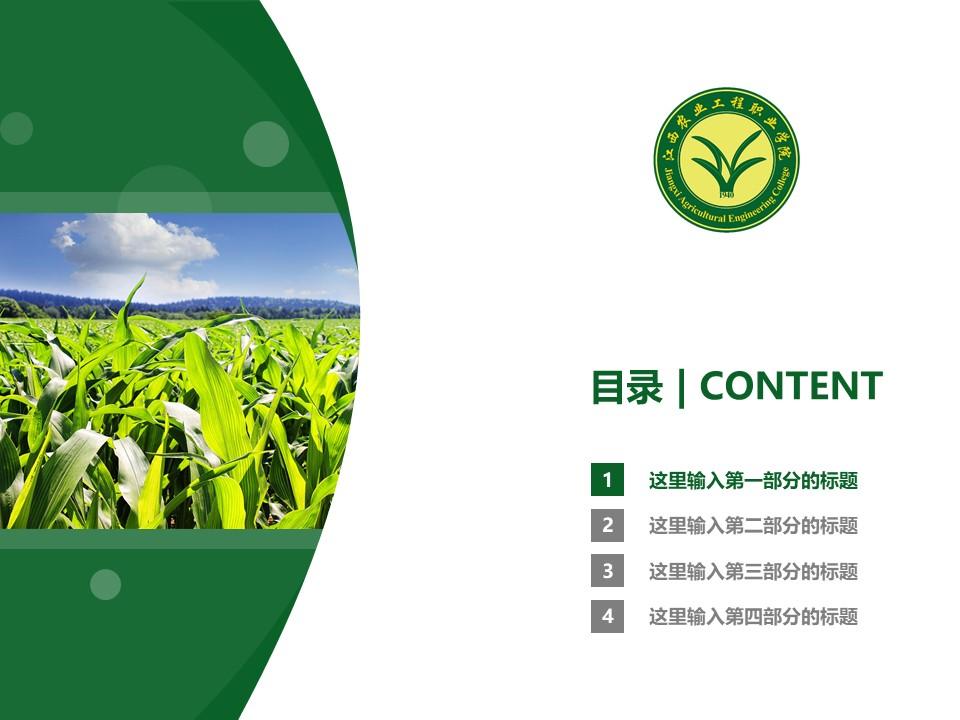 江西农业工程职业学院PPT模板下载_幻灯片预览图3
