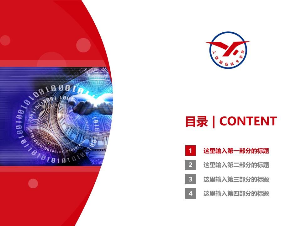 上饶职业技术学院PPT模板下载_幻灯片预览图3