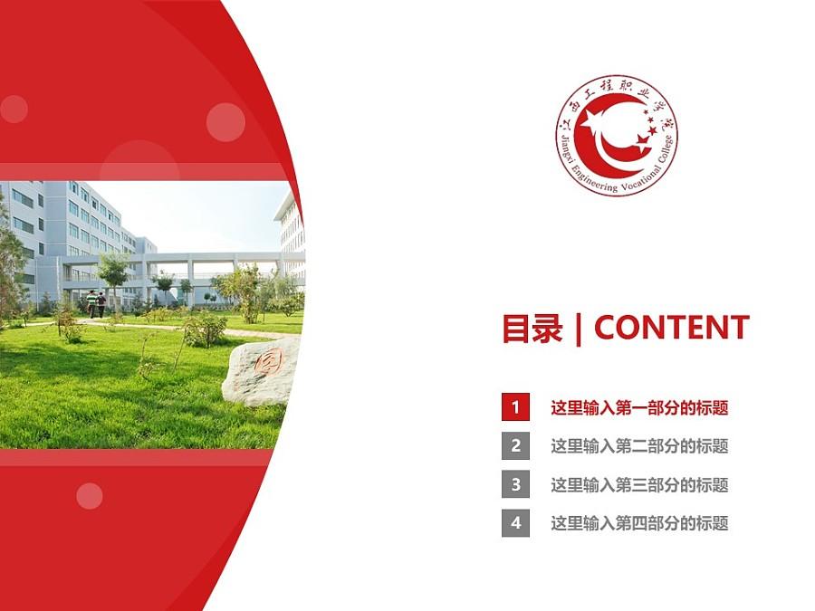 江西工程职业学院PPT模板下载_幻灯片预览图3