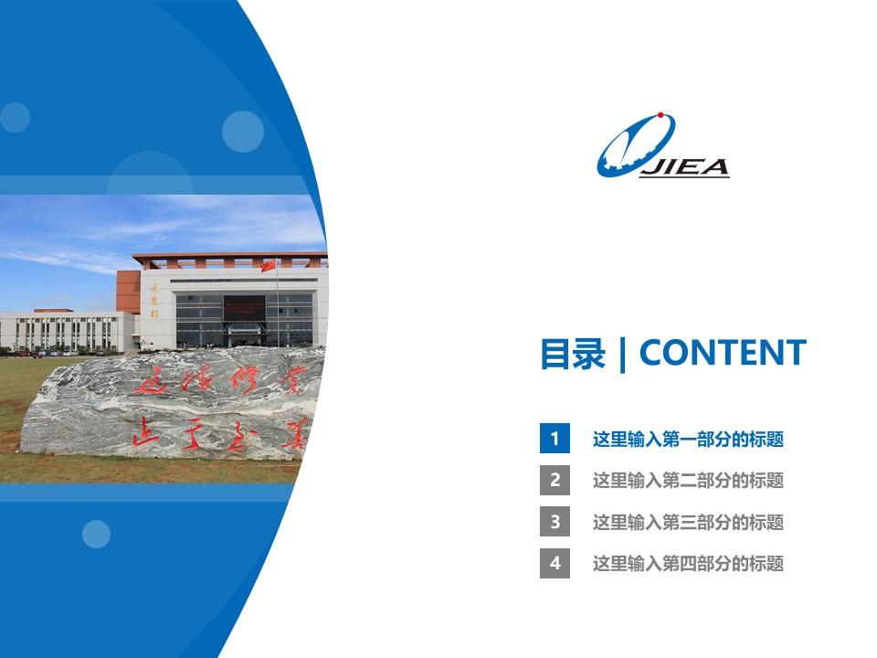 江西经济管理干部学院PPT模板下载_幻灯片预览图3