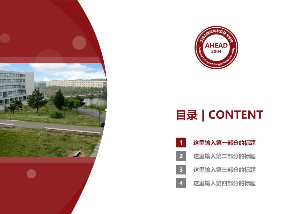 江西先锋软件职业技术学院PPT模板下载_幻灯片预览图3