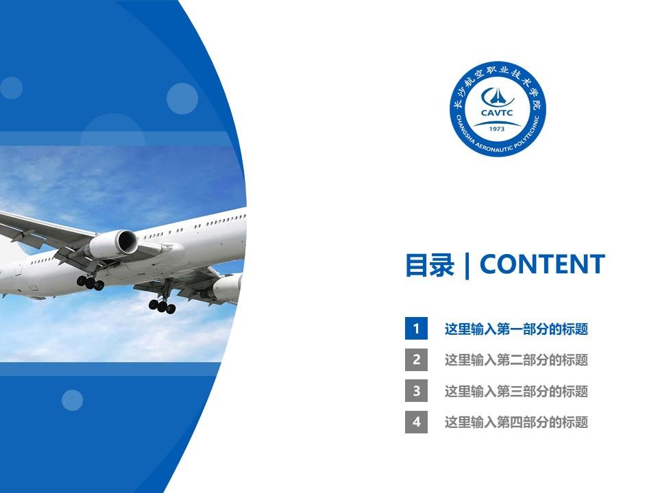 长沙航空职业技术学院PPT模板下载_幻灯片预览图3