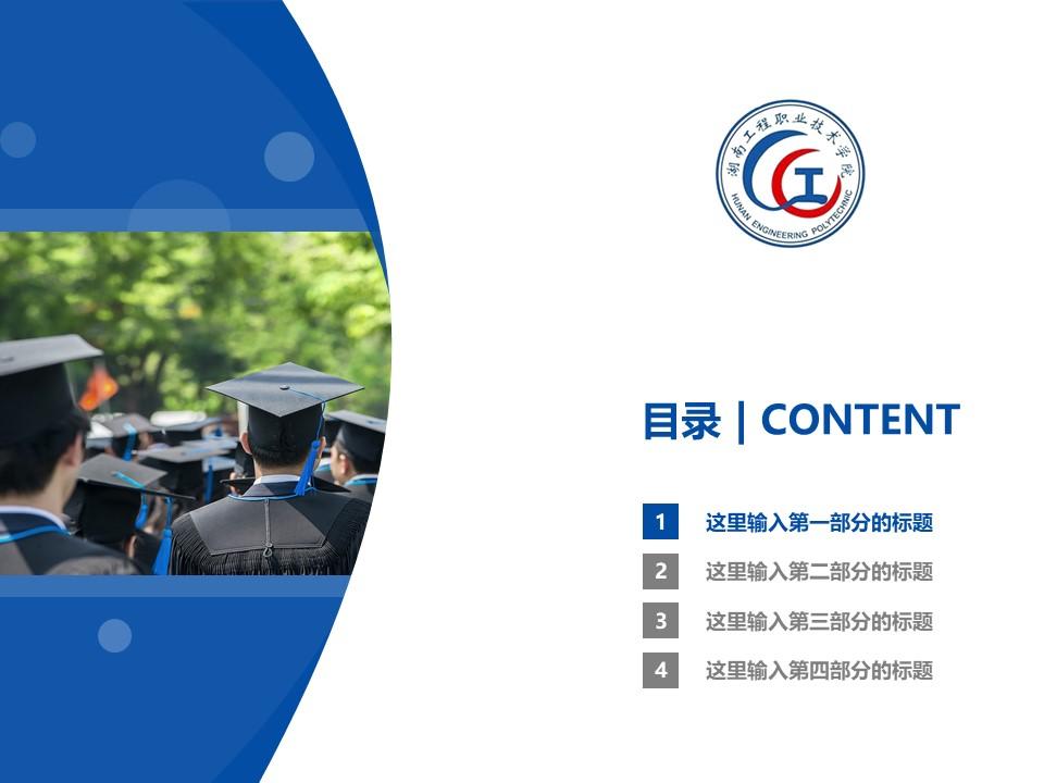湖南工程职业技术学院PPT模板下载_幻灯片预览图3