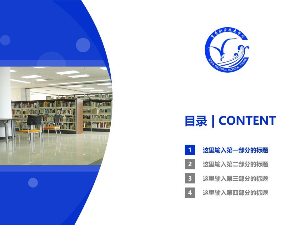 宜春职业技术学院PPT模板下载_幻灯片预览图3