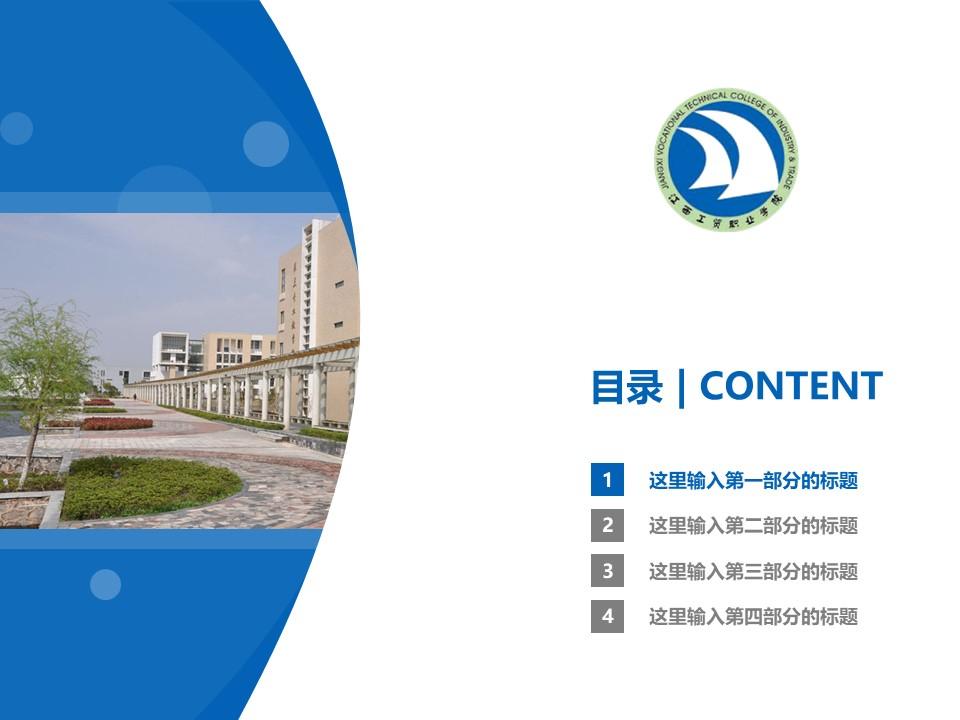 江西工业贸易职业技术学院PPT模板下载_幻灯片预览图3