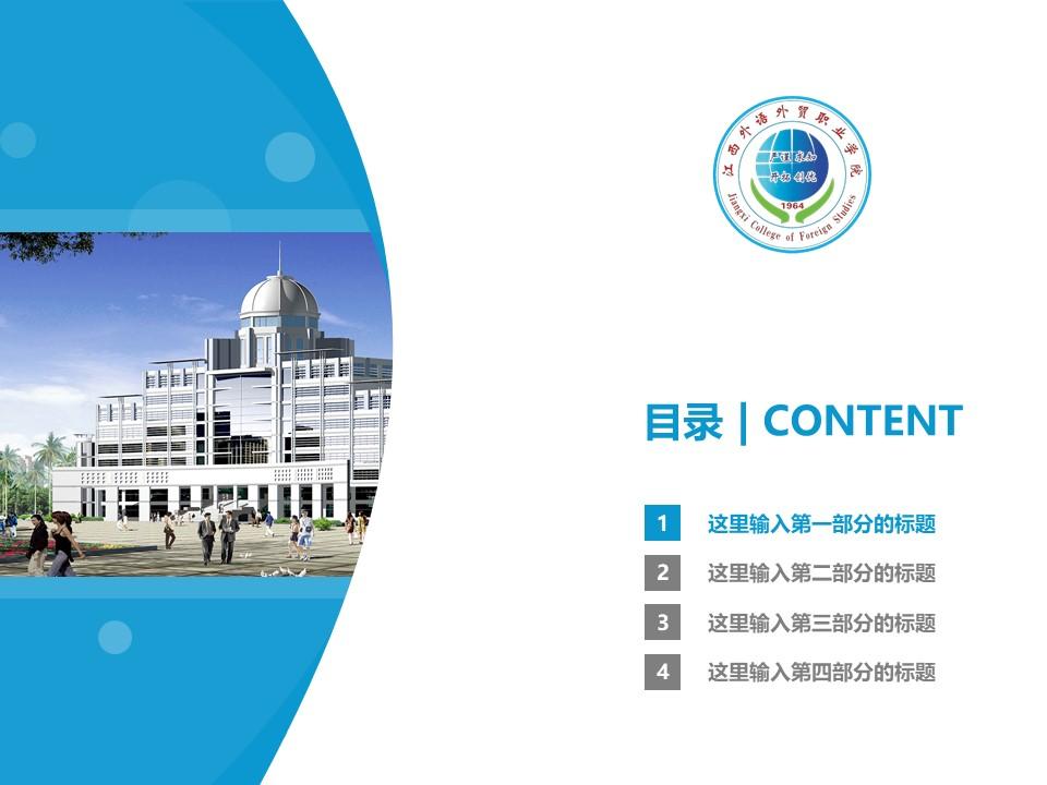 江西外语外贸职业学院PPT模板下载_幻灯片预览图3