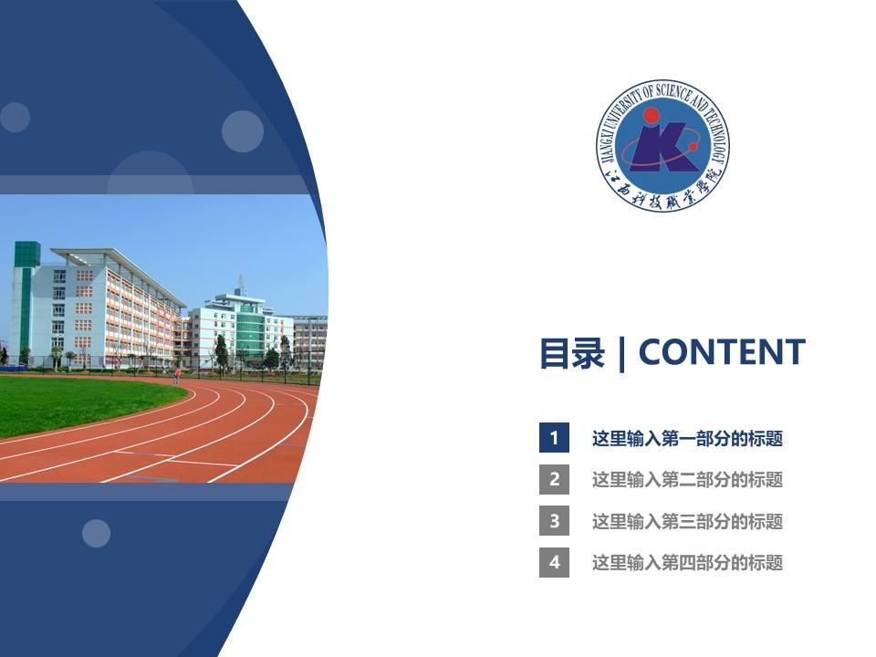 江西科技职业学院PPT模板下载_幻灯片预览图3