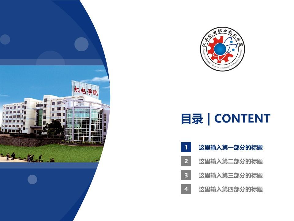 江西机电职业技术学院PPT模板下载_幻灯片预览图3