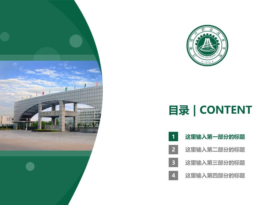 江西现代职业技术学院PPT模板下载_幻灯片预览图3