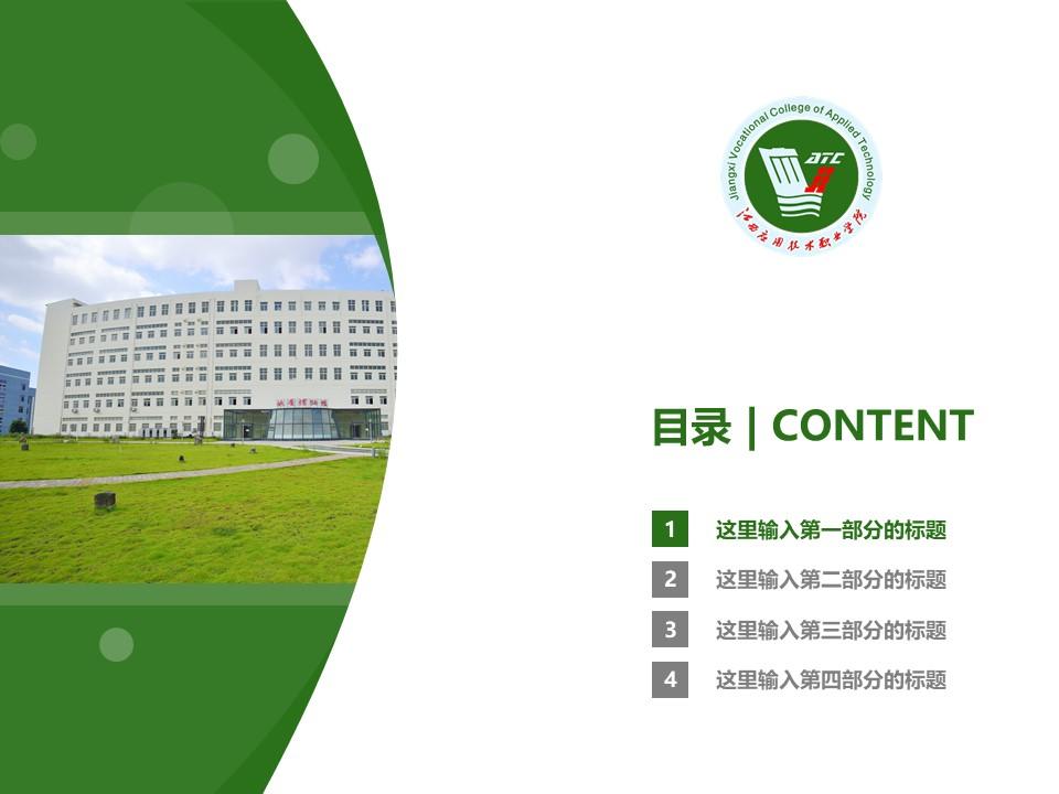 江西应用技术职业学院PPT模板下载_幻灯片预览图3
