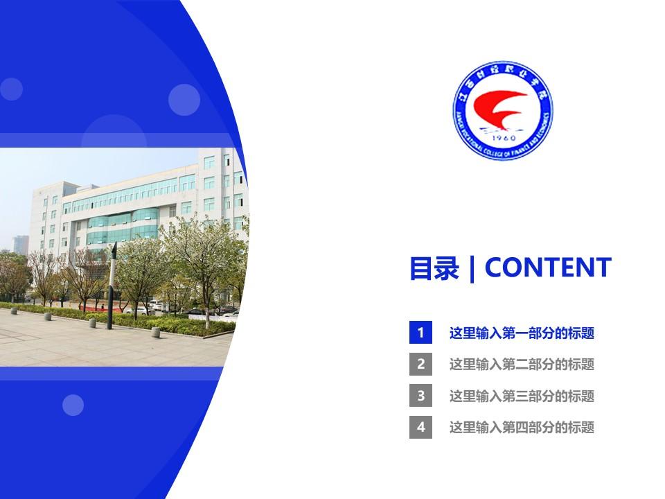 江西财经职业学院PPT模板下载_幻灯片预览图3